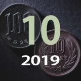 2019年10月の気になるイベントをピックアップ:消費税10%へ【予定】