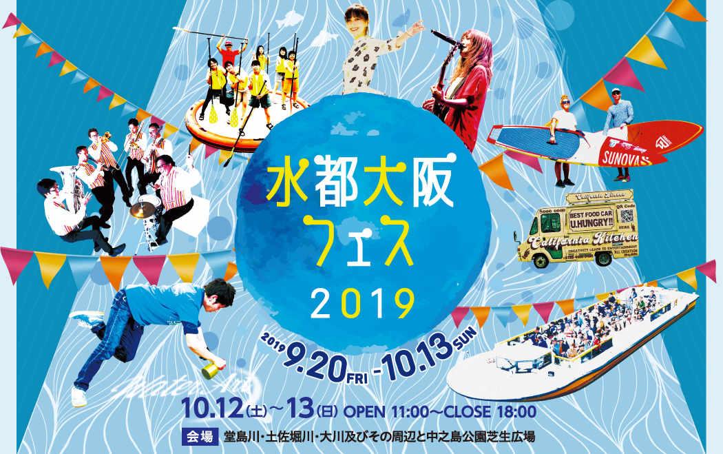 水都大阪フェス2019