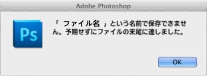 PhotoshopCS5のエラー
