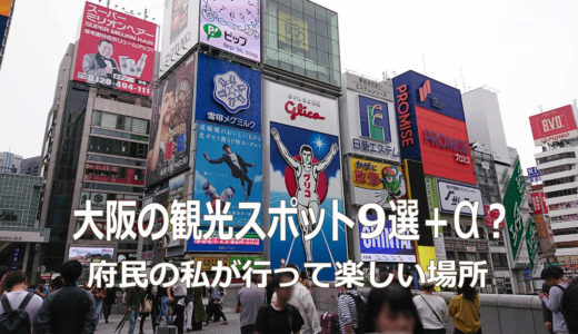 大阪府民の私が行って楽しい、大阪の観光スポット9選+α?【その1/おでかけ/YouTube】