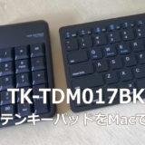 エレコム テンキーパッド(TK-TDM017BK):Macにつなげる方法と使い勝手など【やり方/レポート】