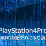 PlayStation4ProのHDDをSSDに換装