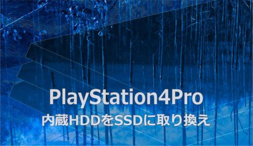 PlayStation4Pro:内蔵HDDをSSDに取り換え!ロード時間を大幅に短縮!カバーが固かった…【やり方】