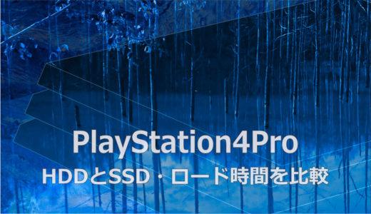 PlayStation4Pro:HDD vs SSD!内蔵ストレージのロード時間を比較しました【PS4Pro/レビュー】