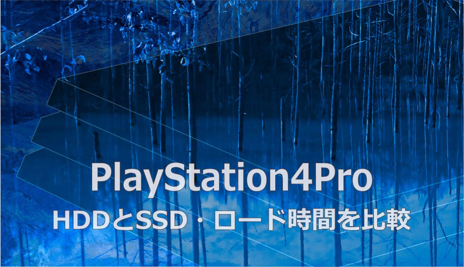 PlayStation4Pro:HDD vs SSD!内蔵ストレージのロード時間を比較