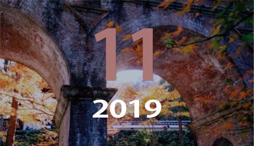 2019年11月の気になるイベントをピックアップ:ブラックフライデー【予定】
