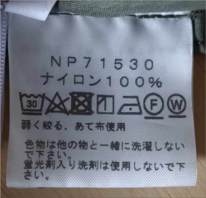 コンパクトジャケットの洗濯タグ