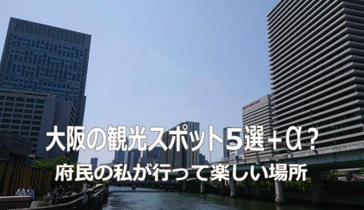 大阪府民の私が行って楽しい、大阪の観光スポット5選+α?【その2/おでかけ/YouTube】