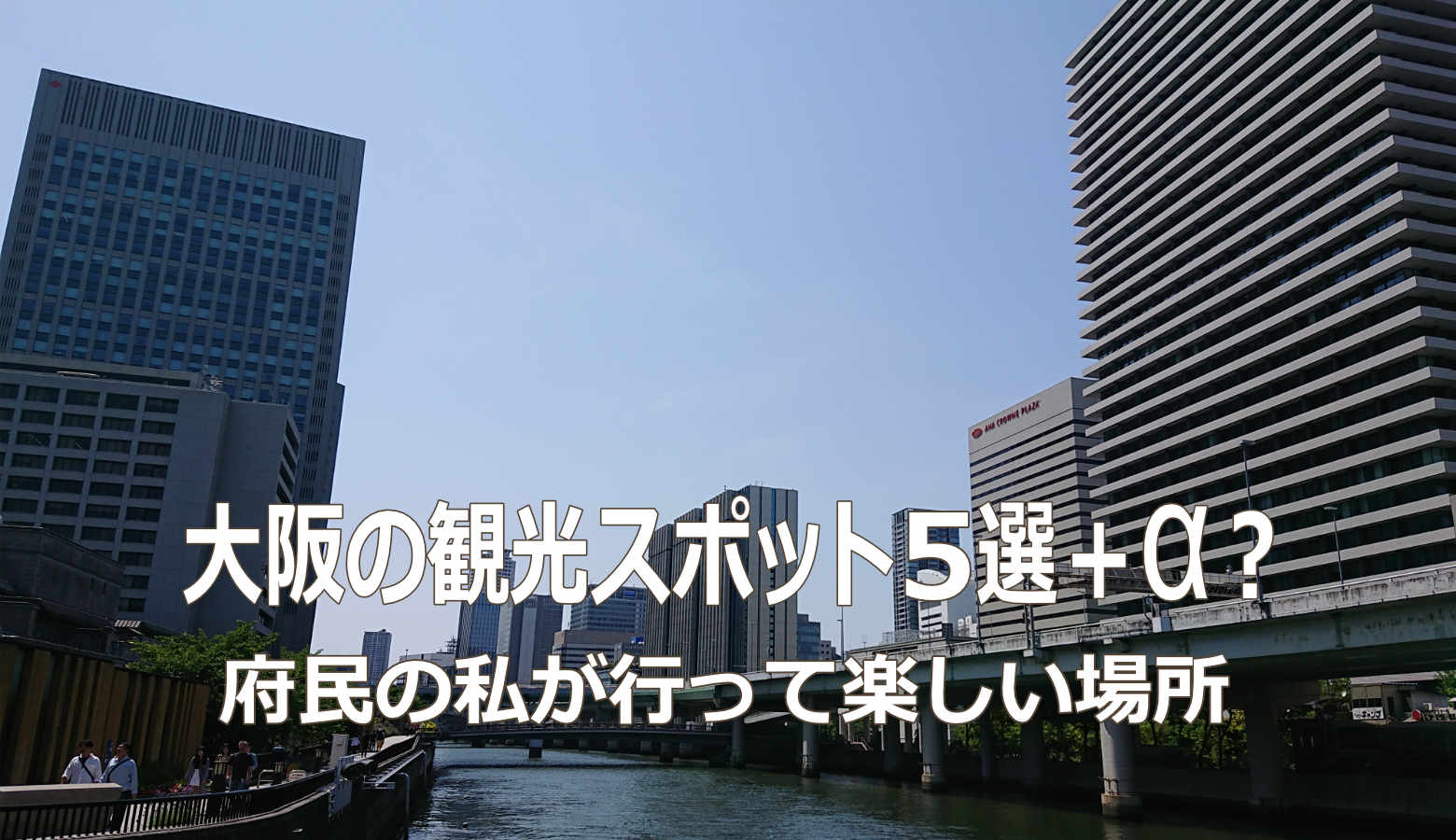 大阪の観光スポット