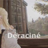 デラシネ(Déraciné)