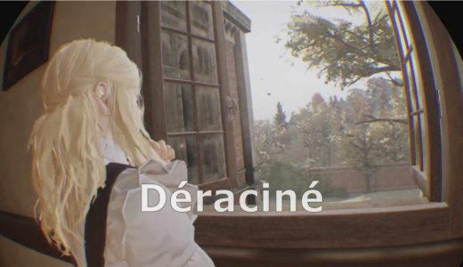 PSVR:デラシネ(Déraciné)・ゲームの進め方からレビューまで【PSVR/PS4/レビュー】