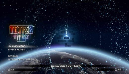 PSVR:下手な人が『TETRIS EFFECT(テトリス・エフェクト)』体験版を遊んでみました【PSVR/レビュー】