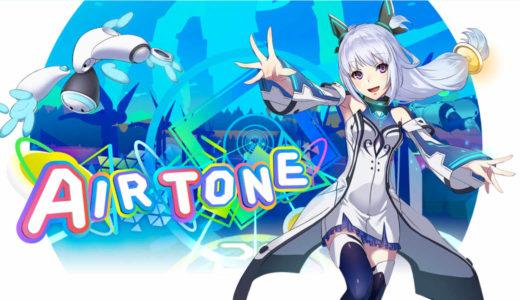 PSVR・Airtone:体を動かすのが楽しい純国産リズムゲーム!【PSVR/PS4/レビュー】