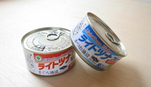 業務スーパー:ライトツナフレーク「かつお油漬け」「まぐろ油漬け」を食べ比べ