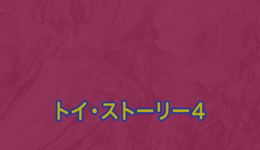 『トイ・ストーリー4』を公開初日に見てきました!【映画/レビュー】