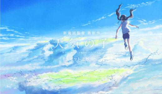 『天気の子』を見たら、久しぶりにうるっとしました【映画/感想/ネタバレ】