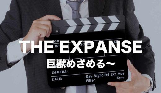 エクスパンス 巨獣めざめる〜:Amazonプライムで見た超大作SFドラマ!【映画/感想】