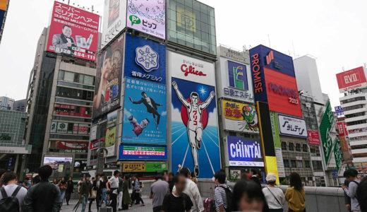『みんなのJAPAN MOVE』大阪・関西を世界都市に⁉︎【YouTube/大阪/関西/ニュース】