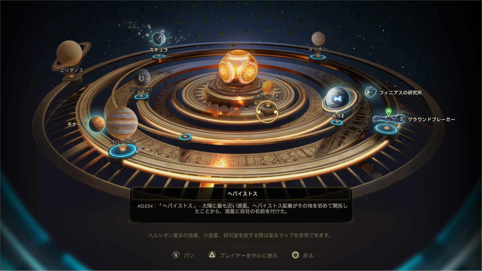 アウターワールド のハルシオン星系