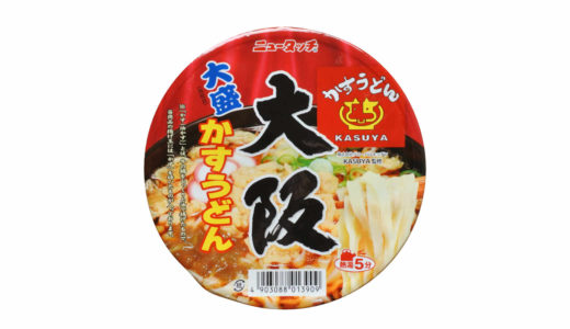 大盛大阪かすうどん:コスパはいいと思います!【カップ麺/食レポ】