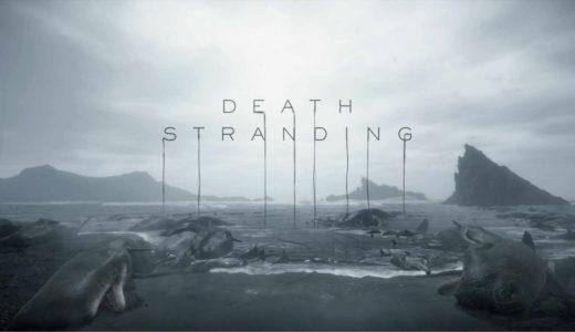 DEATH STRANDING(デス•ストランディング)まだプレイしていない人へ!ちょっと紹介。あれっ、面白いかも!?【PS4/感想】