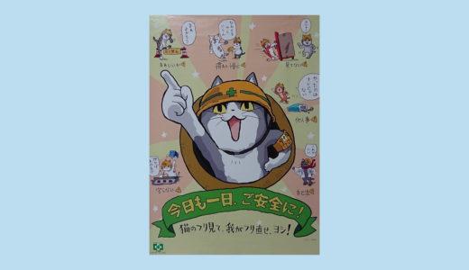 仕事猫ポスター『今日も一日、ご安全に!』買いました【生活用品】
