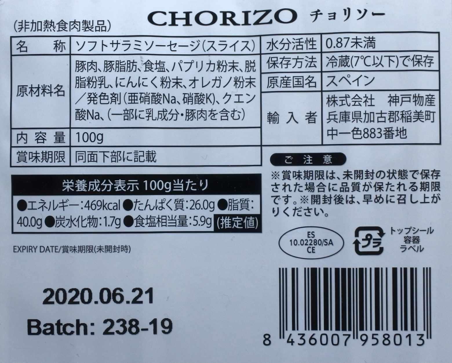 業務スーパーのチョリソーの食品表示